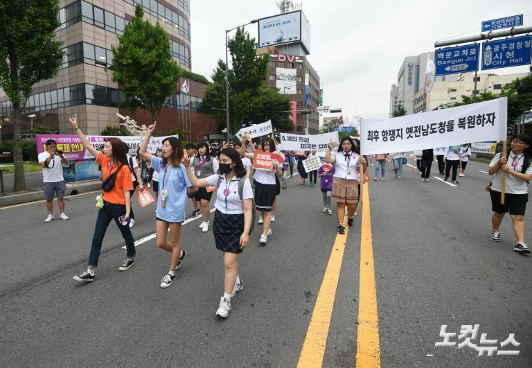 5,18 민주평화대행진