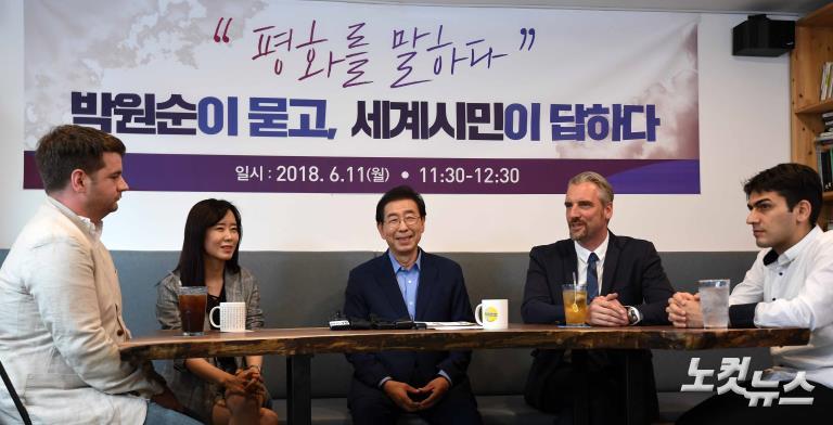 '평화를 말하다, 박원순이 묻고 세계시민이 답하다'