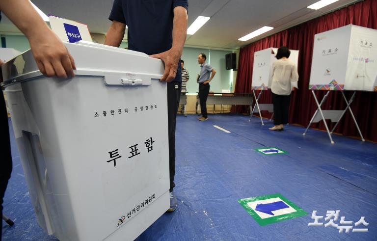 6.13지방선거 투표소 설치