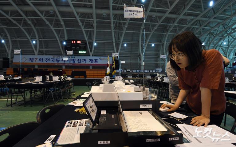 6.13지방선거 개표소 점검