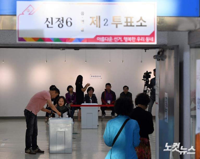 제7회 전국동시지방선거 투표 시작