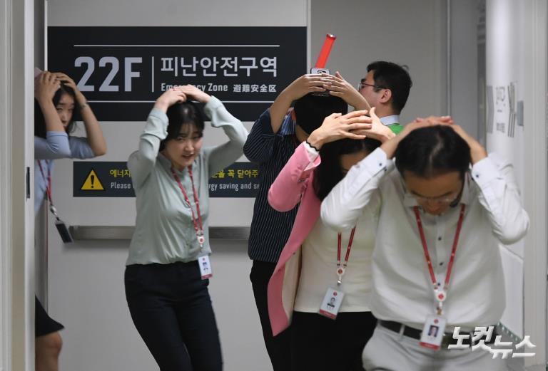 지진대피 훈련