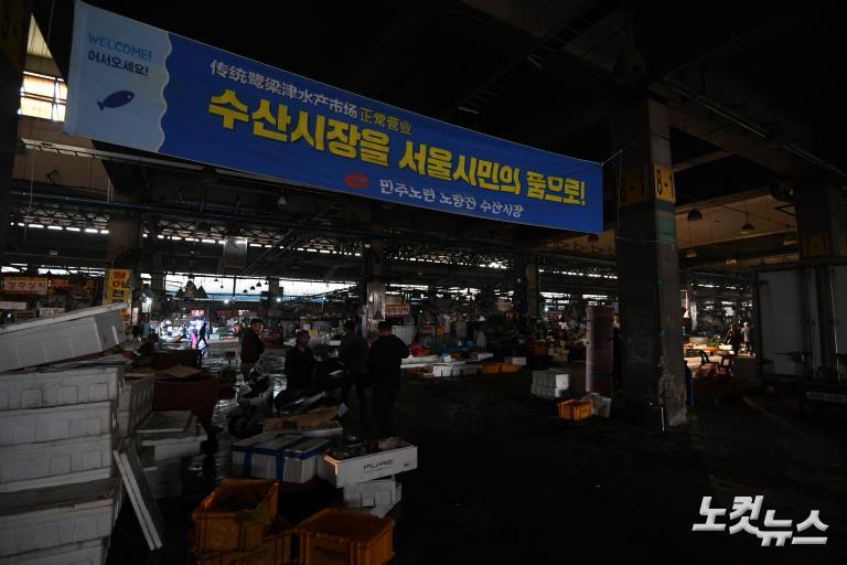 '노량진 수산시장 사태' 최후통첩일