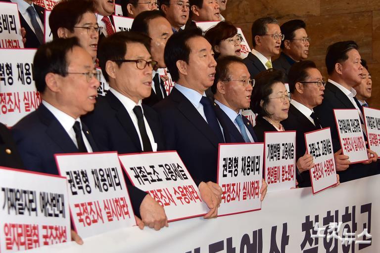 고용세습·사립유치원 국정조사 촉구 자유한국당 피켓 시위