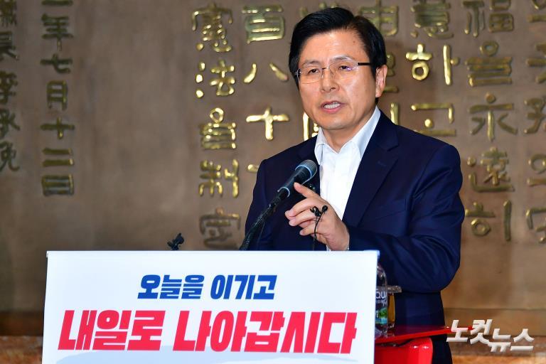 자유한국당 황교안 대표 대국민담화 발표
