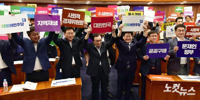 더불어민주당 사회적경제위원회 희망 전진대회