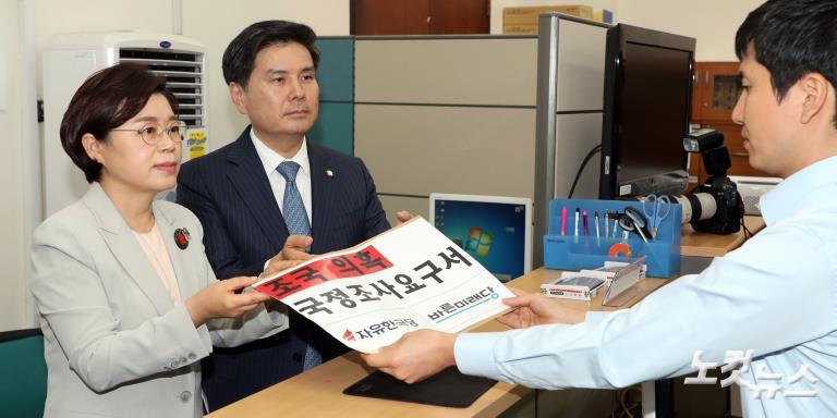 자유한국당-바른미래당, 조국 의혹 국정조사요구서 제출