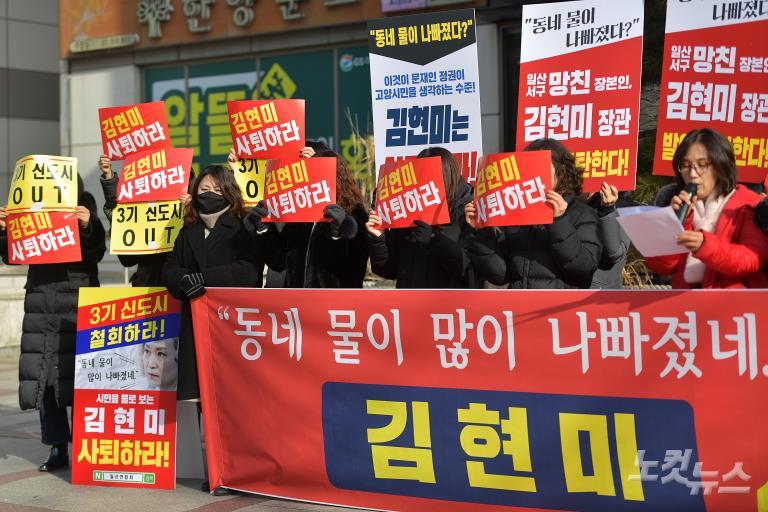 일산연합회, 김현미 사퇴 촉구