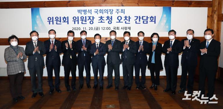 박병석 국회의장, 위원회 위원장 초청 오찬간담회