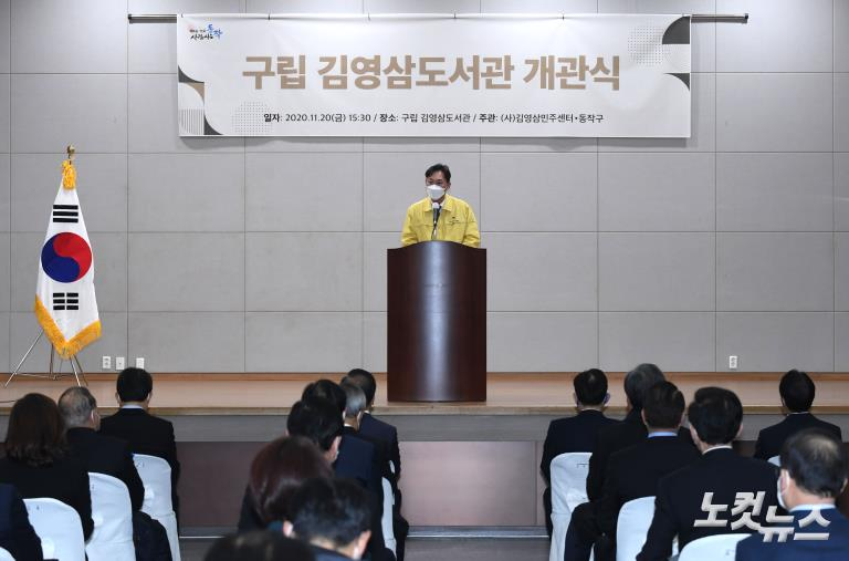김영삼 도서관 개관식