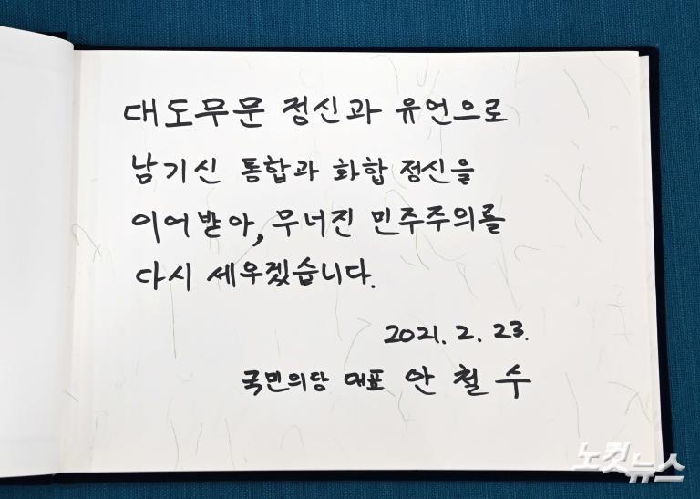 김영삼 도서관 방문한 안철수