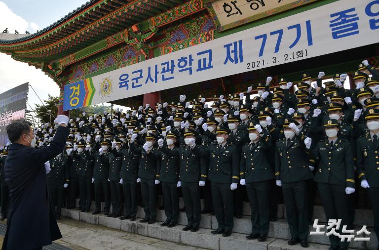 육사 제77기 졸업 및 임관식