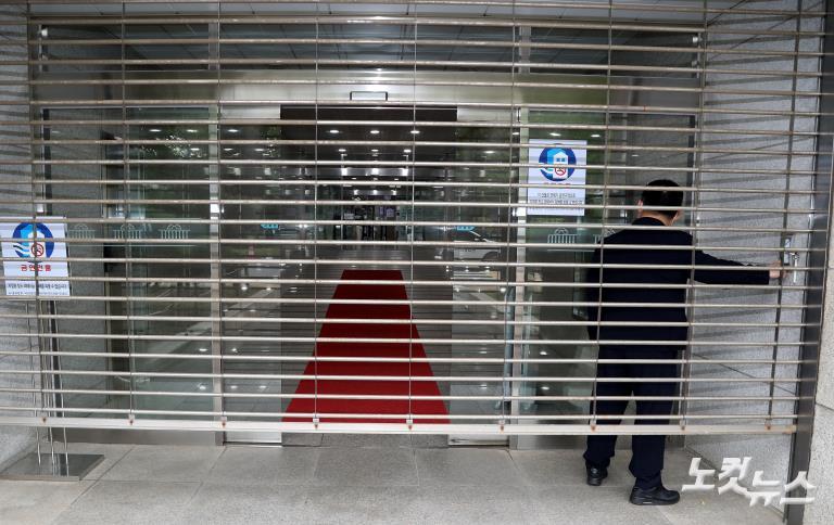국회 코로나19 확진자 발생으로 폐쇄