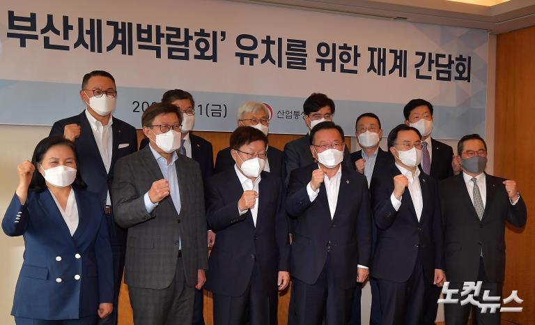 부산엑스포 유치 재계간담회