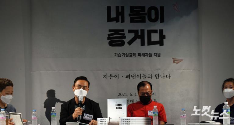 가습기살균제피해자들의 기록 '내 몸이 증거다'