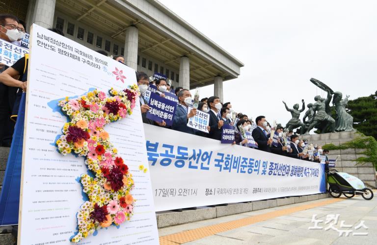 남북공동선언 국회비준동의 및 종전선언과 평화협정 촉구 기자회견
