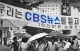 CBS 뉴스 부활 30주년