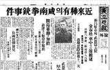 김춘배 집안의 독립운동과 신앙
