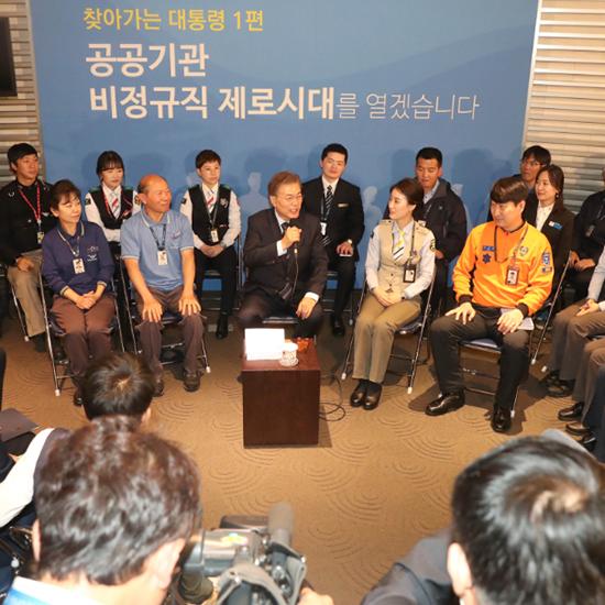 비정규직->정규직, 문 대통령의 나비효과