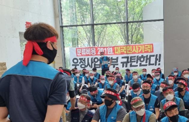 택배노조 15일 대규모 상경투쟁…警