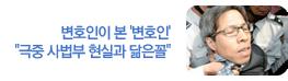 """변호인이 본 '변호인' """"극중 사법부 현실과 닮은꼴"""""""