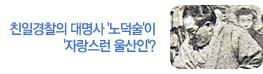 친일경찰의 대명사 '노덕술'이 '자랑스런 울산인'?