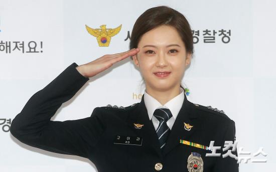 고아라,'제가 서울시 명예경찰'