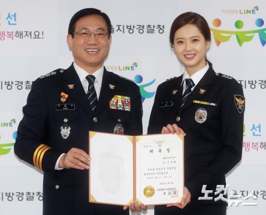 배우 고아라 서울 명예경찰 위촉식