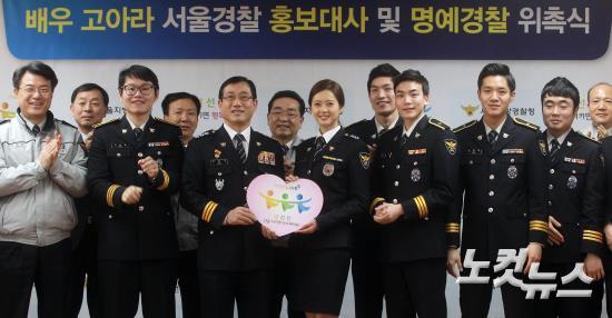 명예경찰 고아라, '뭇남성들 시선 사로잡는 외모'