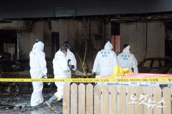 의정부 아파트, 화재 원인조사