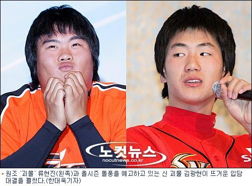"""김광현 """"류현진 형은 단순해"""" … 신구 ''괴물''의 입심대결 - 노컷 ..."""