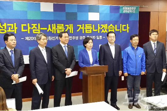 """더민주 광주시 낙선후보들 """"호남 참패는 우리의 무능 때문"""""""