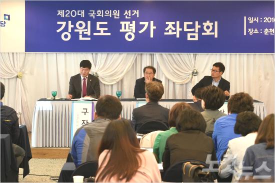 """강원도 총선 """"더민주는 참패"""""""
