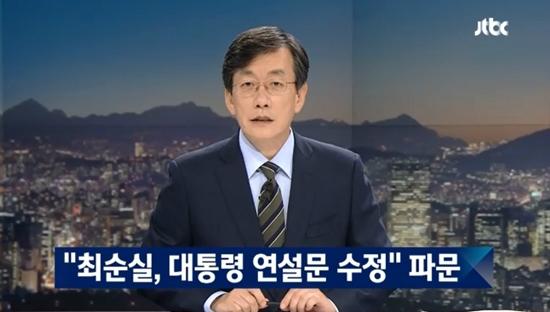 [영상] 청, 권력기관 개편안 발표…적폐의 철저한 단절·청산