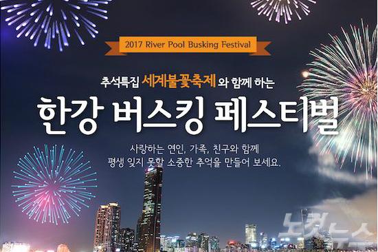 추석 연휴 시작 '세계불꽃축제'와 함께하자