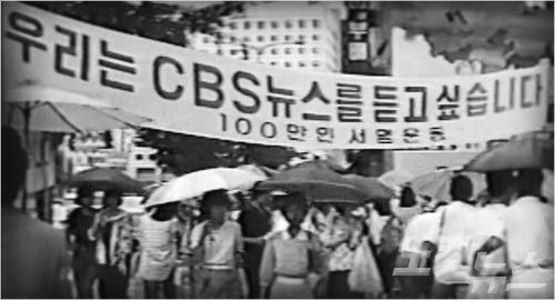[노컷V] 민주시민이 되살린 CBS 뉴스, 역사적인 부활 30주년