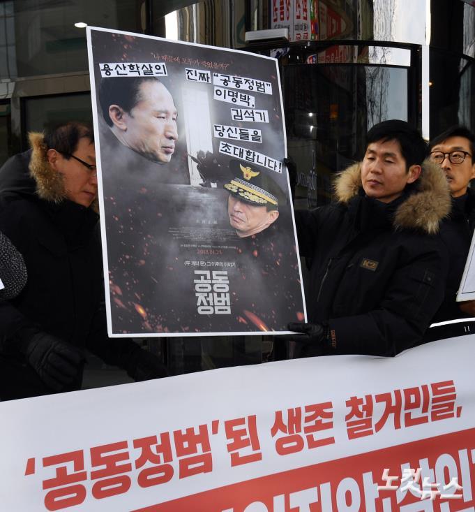 MB에게 영화 '공동정범' 초청장 전달 - 노컷뉴스