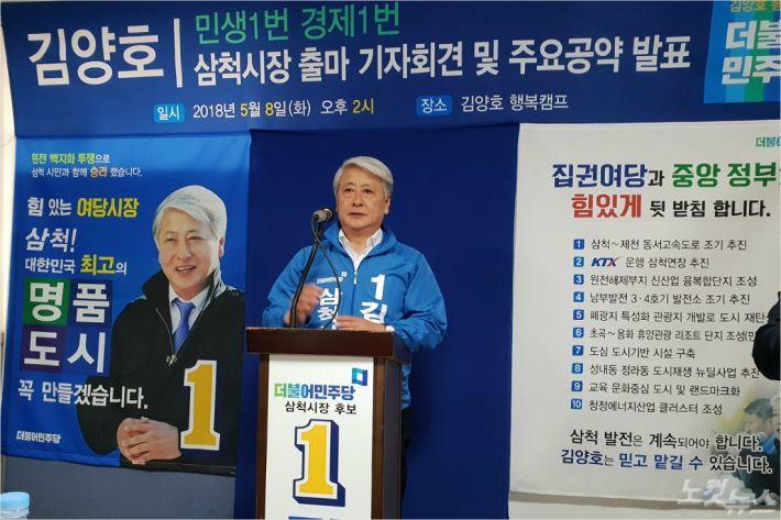 김양호 삼척시장, '재선도전' 공식 선언