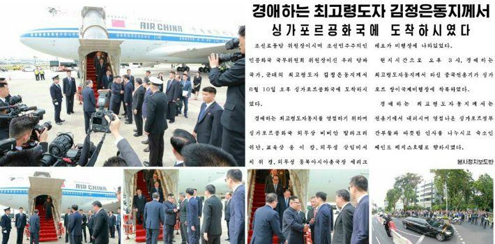 北, 김정은 싱가포르 도착 대대적 보도…12일 회담도 전해