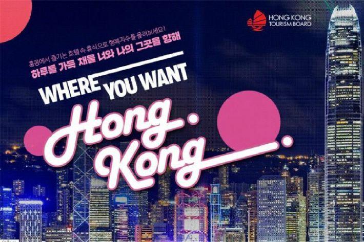 노랑풍선, 도심 속 여유 즐기는 '홍콩 기획전' 론칭