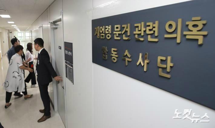 합수단, 한민구 장관 보좌관 등 압수수색…'계엄 문건' 수사 윗선 확대