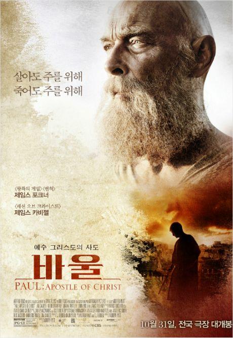 영화 '바울', 박스오피스 4위 오르며 흥행
