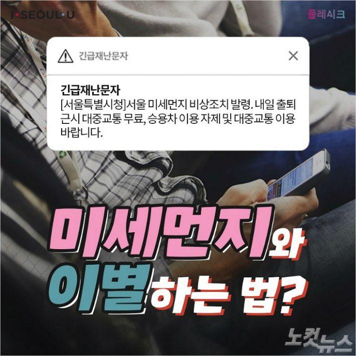 [카드뉴스] 미세먼지와 이별하는 법?