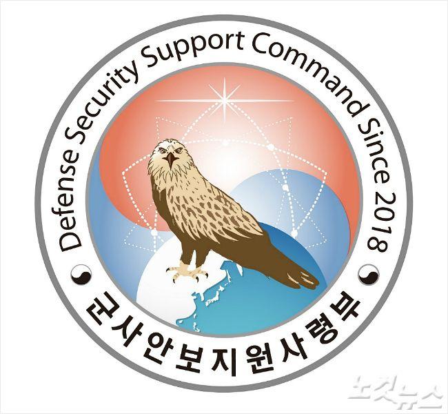 """기무사 구태 벗고 '솔개' 앞세운 안보지원사 """"환골탈태"""""""