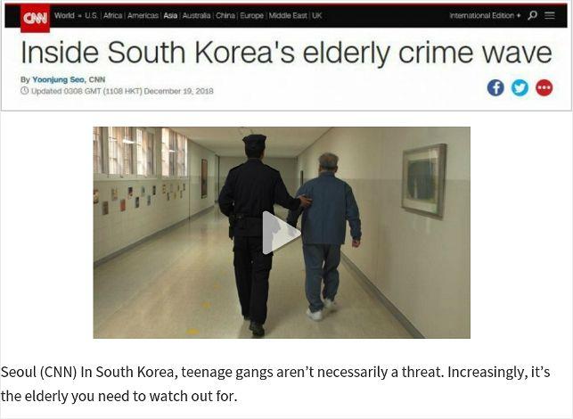 """CNN """"한국 노년범죄 5년 전 대비 70% 증가"""""""