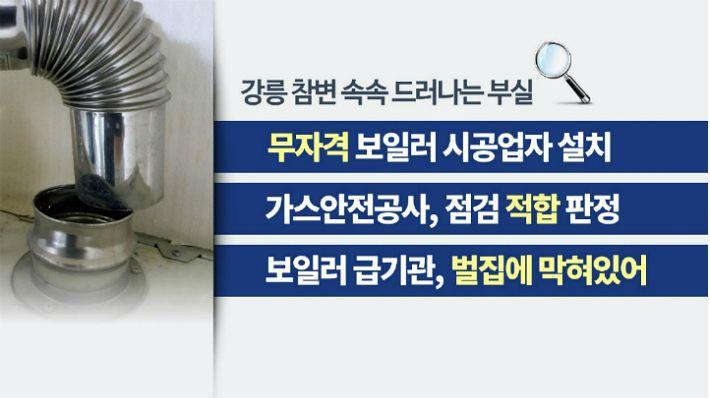 강릉 펜션사고 보일러 연통 '언제·왜' 어긋났나…내일 규명된다