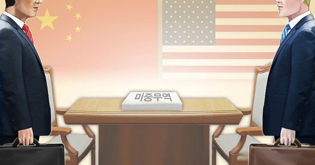 미중 베이징에서 무역전쟁 종식 위한 실무 협상 착수