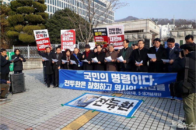 전두환 '또' 재판 불출석… 법원 강제 구인 절차 밟기로
