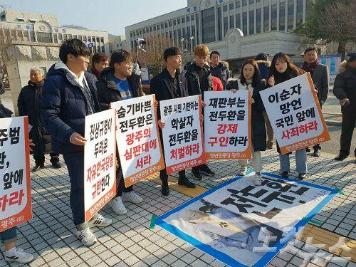 전두환 재판불출석 규탄 성명 잇따라