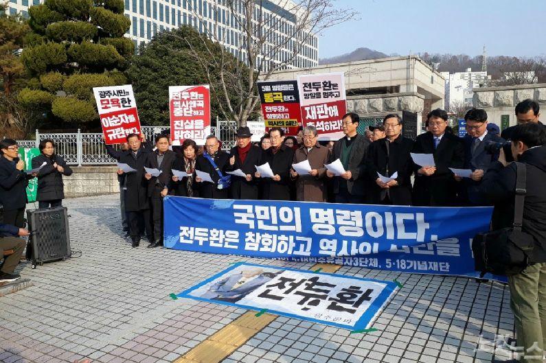 대한민국 법 체계 '무시'하는 전두환에 민심 '부글부글'